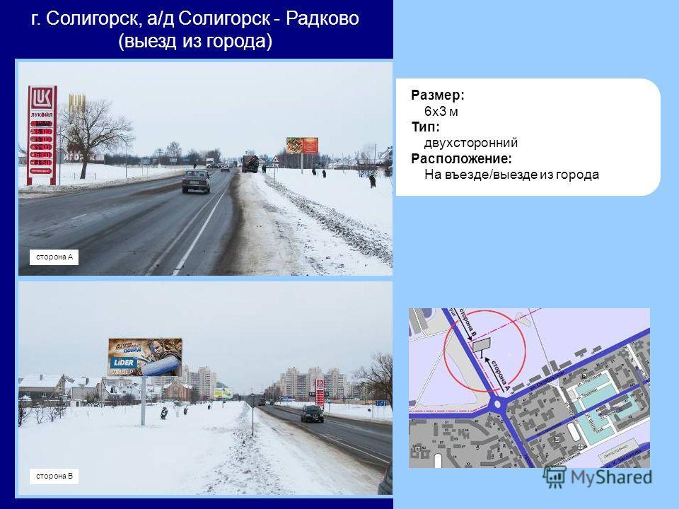 г. Солигорск, а/д Солигорск - Радково (выезд из города) Размер: 6x3 м Тип: двухсторонний Расположение: На въезде/выезде из города сторона А сторона B