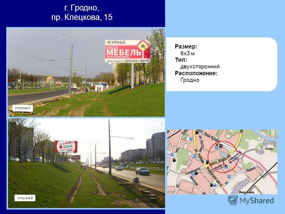 г. Гродно, пр. Клецкова, 15 Размер: 6x3 м Тип: двухсторонний Расположение: Гродно сторона В сторона А