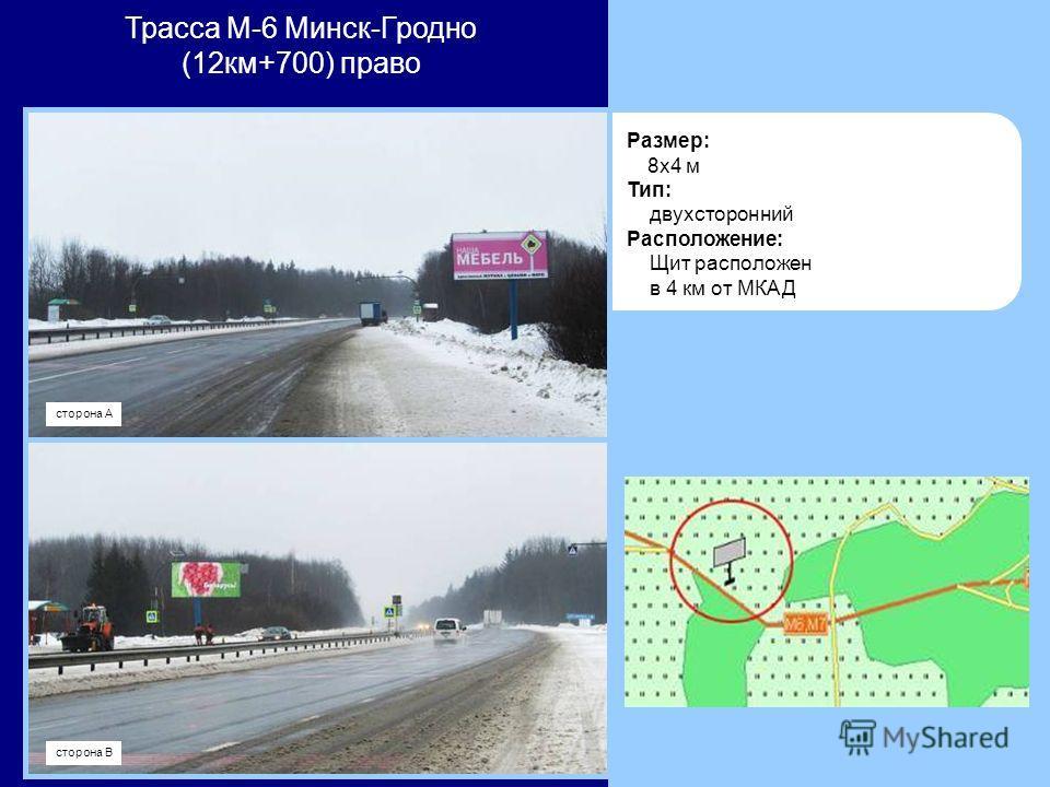 Размер: 8x4 м Тип: двухсторонний Расположение: Щит расположен в 4 км от МКАД Трасса М-6 Минск-Гродно (12км+700) право сторона В сторона А