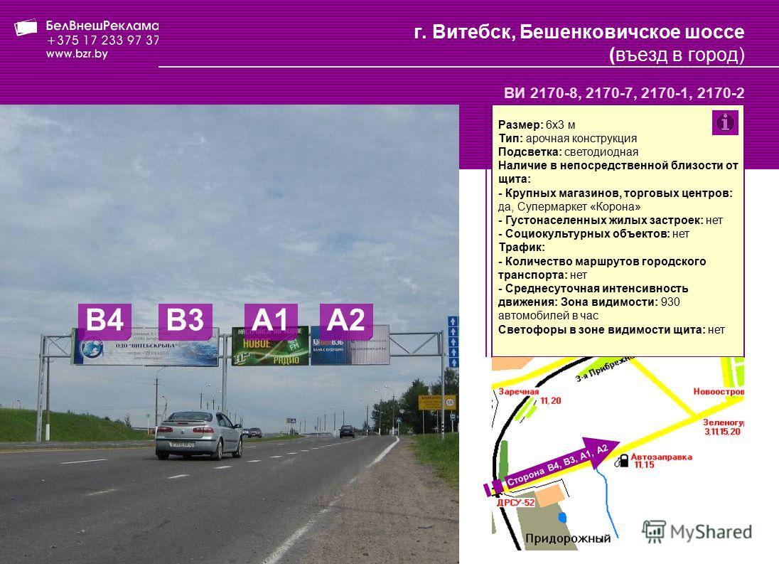 г. Витебск, Бешенковичское шоссе (въезд в город) ВИ 2170-8, 2170-7, 2170-1, 2170-2 Размер: 6x3 м Тип: арочная конструкция Подсветка: светодиодная Наличие в непосредственной близости от щита: - Крупных магазинов, торговых центров: да, Супермаркет «Кор