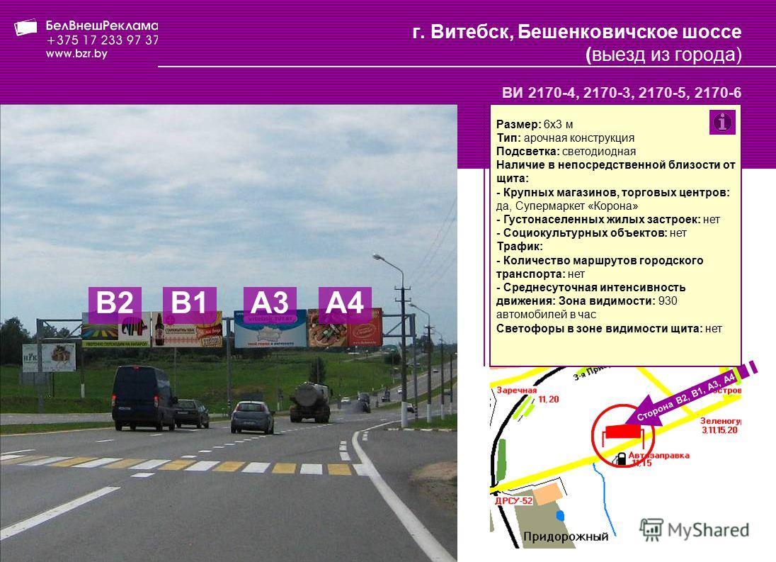 Сторона В2, В1, А3, А4 г. Витебск, Бешенковичское шоссе (выезд из города) ВИ 2170-4, 2170-3, 2170-5, 2170-6 Размер: 6x3 м Тип: арочная конструкция Подсветка: светодиодная Наличие в непосредственной близости от щита: - Крупных магазинов, торговых цент