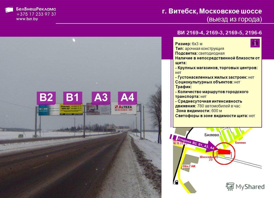 Сторона В2, В1, А3, А4 г. Витебск, Московское шоссе (выезд из города) ВИ 2169-4, 2169-3, 2169-5, 2196-6 Размер: 6x3 м Тип: арочная конструкция Подсветка: светодиодная Наличие в непосредственной близости от щита: - Крупных магазинов, торговых центров: