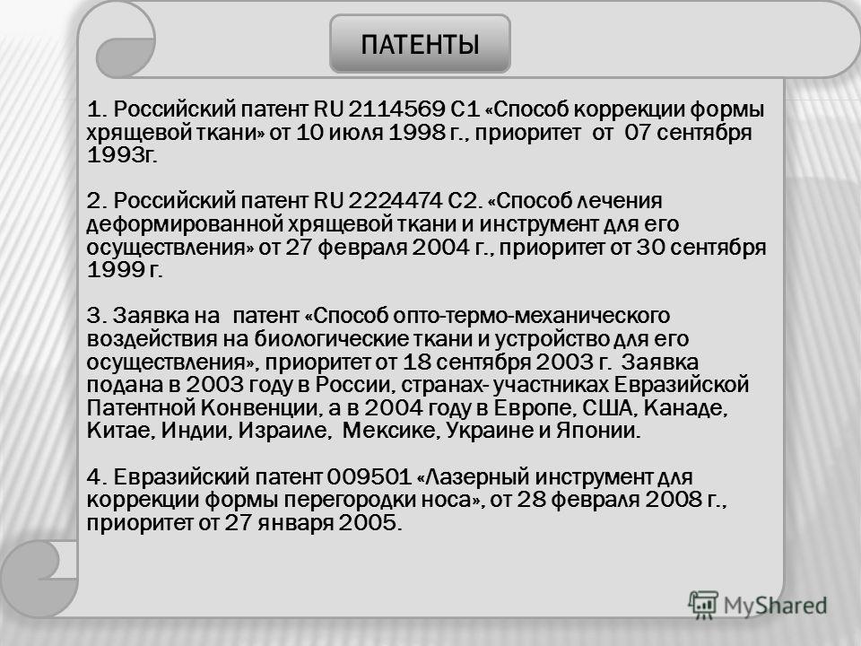 ПАТЕНТЫ 1. Российский патент RU 2114569 C1 «Способ коррекции формы хрящевой ткани» от 10 июля 1998 г., приоритет от 07 сентября 1993г. 2. Российский патент RU 2224474 C2. «Способ лечения деформированной хрящевой ткани и инструмент для его осуществлен