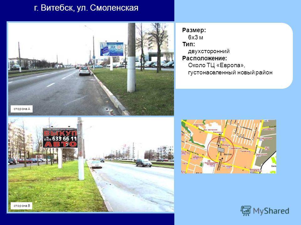 г. Витебск, ул. Смоленская Размер: 6x3 м Тип: двухсторонний Расположение: Около ТЦ «Европа», густонаселенный новый район сторона А сторона В