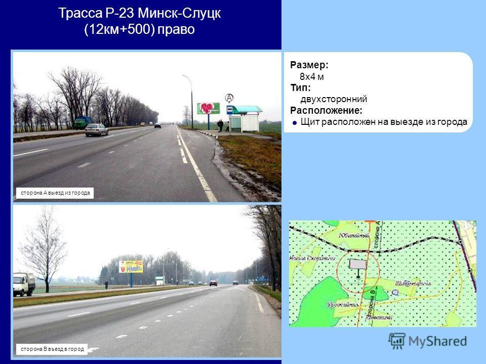 Трасса Р-23 Минск-Слуцк (12км+500) право Размер: 8x4 м Тип: двухсторонний Расположение: Щит расположен на выезде из города сторона А выезд из города сторона В въезд в город
