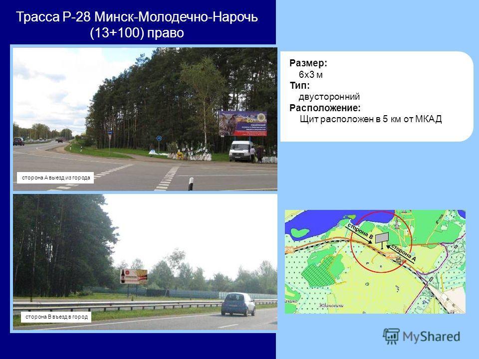 Трасса Р-28 Минск-Молодечно-Нарочь (13+100) право Размер: 6x3 м Тип: двусторонний Расположение: Щит расположен в 5 км от МКАД сторона В въезд в город сторона А выезд из города