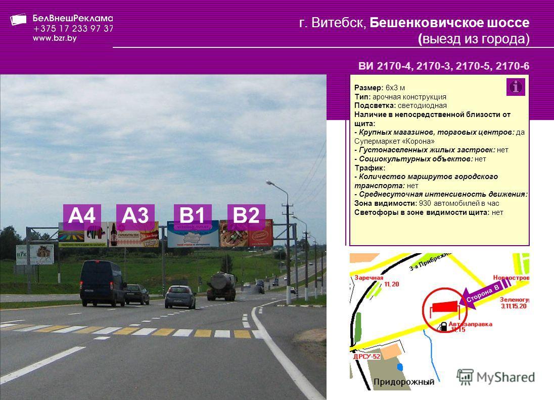 г. Витебск, Бешенковичское шоссе (выезд из города) ВИ 2170-4, 2170-3, 2170-5, 2170-6 Размер: 6x3 м Тип: арочная конструкция Подсветка: светодиодная Наличие в непосредственной близости от щита: - Крупных магазинов, торговых центров: да Супермаркет «Ко