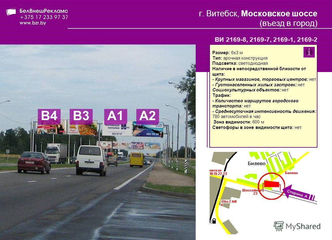 г. Витебск, Московское шоссе (въезд в город) ВИ 2169-8, 2169-7, 2169-1, 2169-2 Размер: 6x3 м Тип: арочная конструкция Подсветка: светодиодная Наличие в непосредственной близости от щита: - Крупных магазинов, торговых центров: нет - Густонаселенных жи