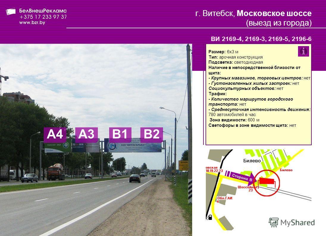 г. Витебск, Московское шоссе (выезд из города) ВИ 2169-4, 2169-3, 2169-5, 2196-6 Размер: 6x3 м Тип: арочная конструкция Подсветка: светодиодная Наличие в непосредственной близости от щита: - Крупных магазинов, торговых центров: нет - Густонаселенных