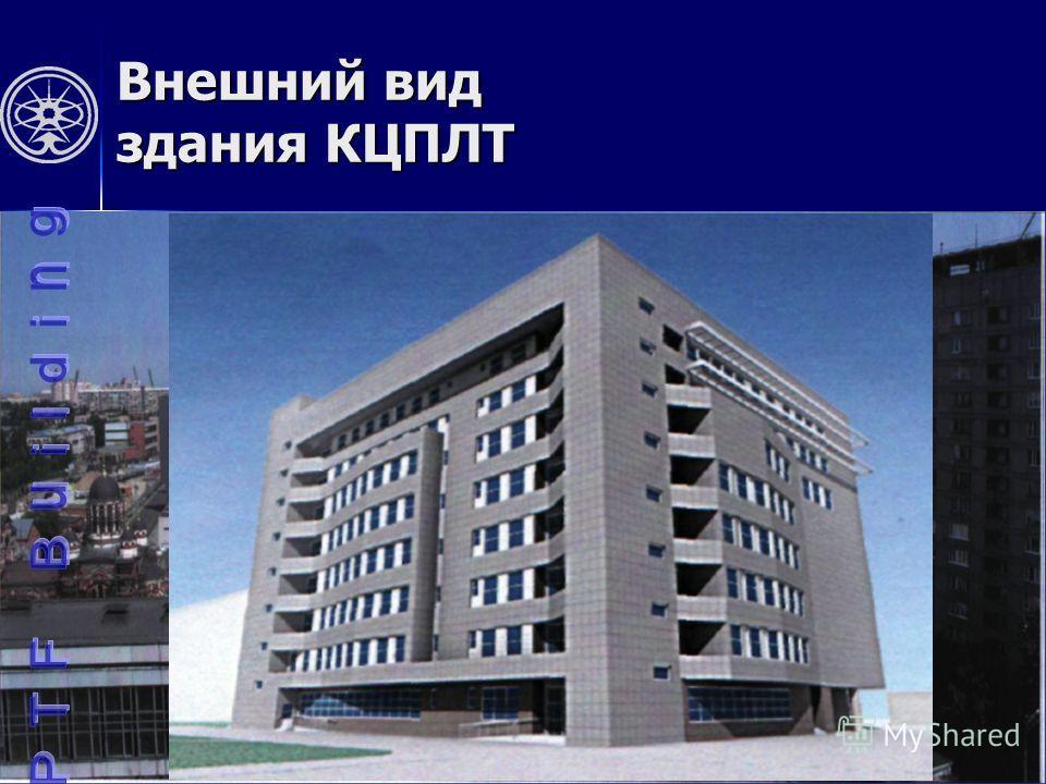 Внешний вид здания КЦПЛТ