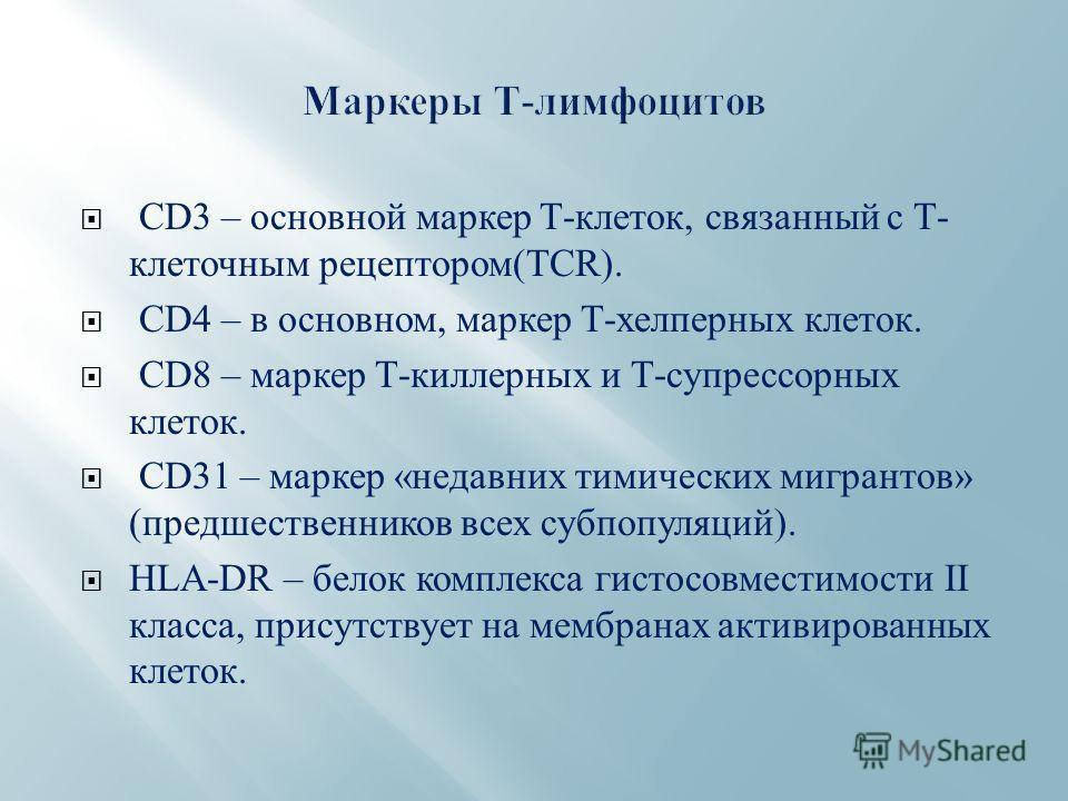 CD3 – основной маркер Т - клеток, связанный с Т - клеточным рецептором ( TCR ). CD4 – в основном, маркер Т - хелперных клеток. СD8 – маркер Т - киллерных и Т - супрессорных клеток. СD 31 – маркер « недавних тимических мигрантов » ( предшественников в