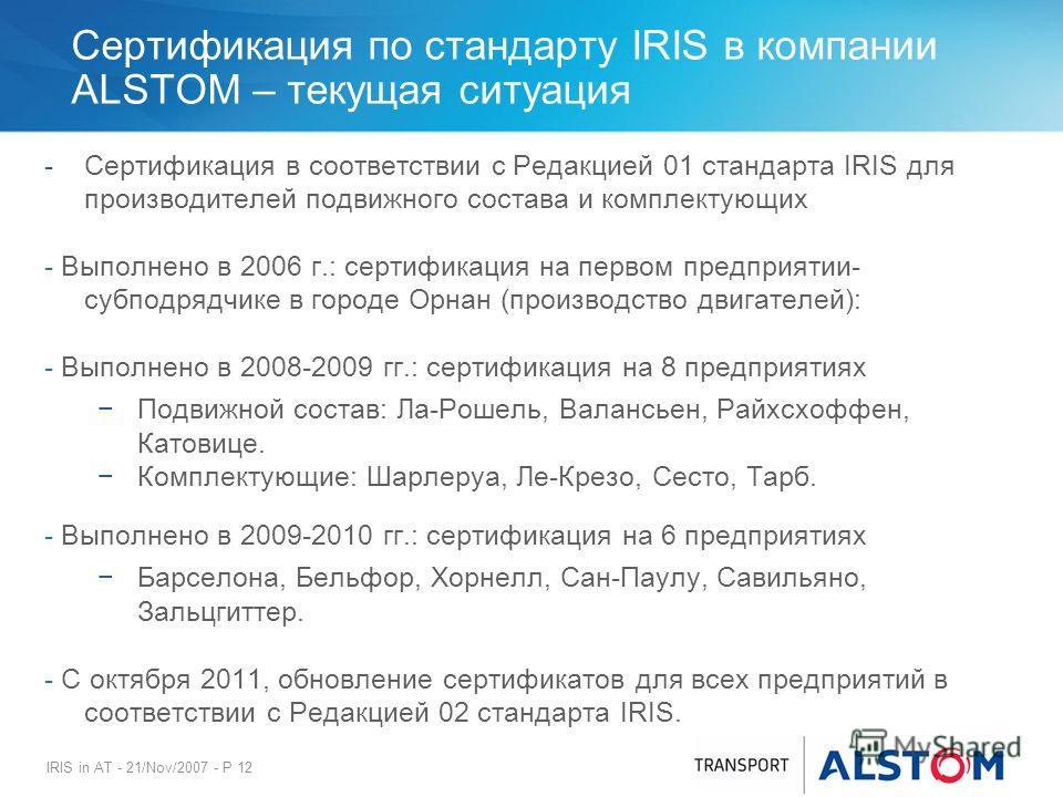 IRIS in AT - 21/Nov/2007 - P 12 -Сертификация в соответствии с Редакцией 01 стандарта IRIS для производителей подвижного состава и комплектующих - Выполнено в 2006 г.: сертификация на первом предприятии- субподрядчике в городе Орнан (производство дви