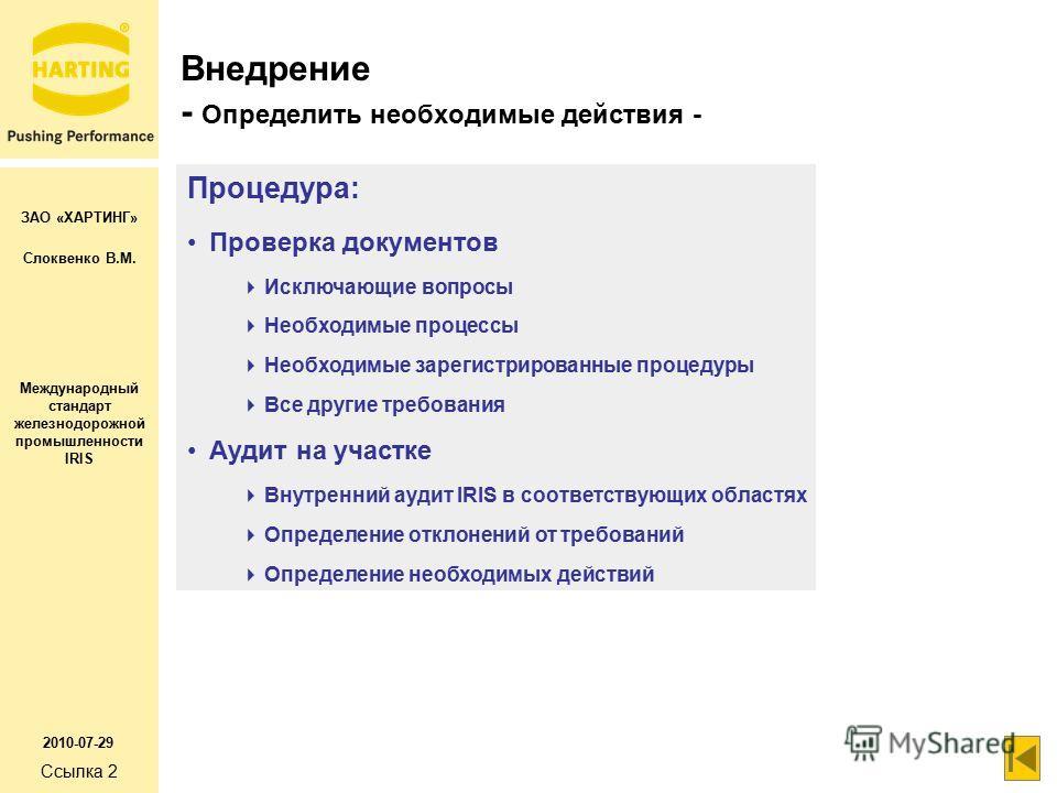 ЗАО «ХАРТИНГ» Слоквенко В.М. Международный стандарт железнодорожной промышленности IRIS 2010-07-29 стр. 41 / 39 Внедрение - Определить необходимые действия - Ссылка 2 Процедура: Проверка документов Исключающие вопросы Необходимые процессы Необходимые