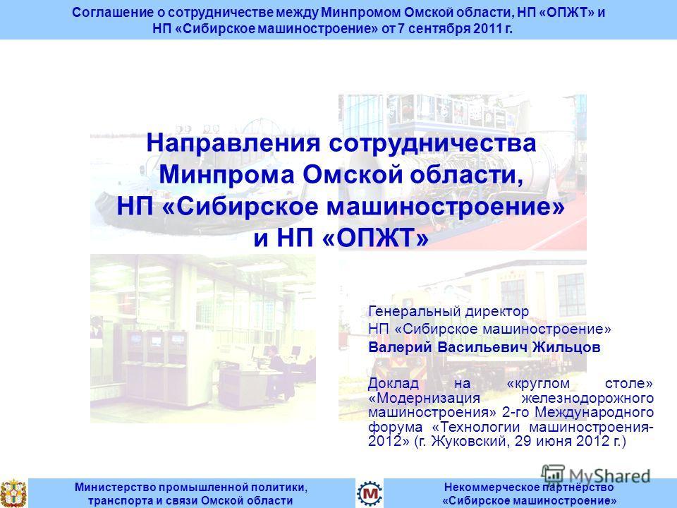 Некоммерческое партнёрство «Сибирское машиностроение» Соглашение о сотрудничестве между Минпромом Омской области, НП «ОПЖТ» и НП «Сибирское машиностроение» от 7 сентября 2011 г. Министерство промышленной политики, транспорта и связи Омской области На