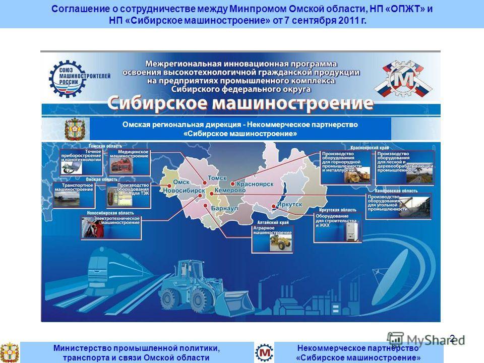 2 Некоммерческое партнёрство «Сибирское машиностроение» Министерство промышленной политики, транспорта и связи Омской области Омская региональная дирекция - Некоммерческое партнерство «Сибирское машиностроение» Соглашение о сотрудничестве между Минпр