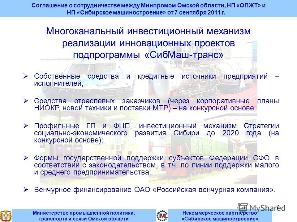 7 Некоммерческое партнёрство «Сибирское машиностроение» Министерство промышленной политики, транспорта и связи Омской области Многоканальный инвестиционный механизм реализации инновационных проектов подпрограммы «СибМаш-транс» Собственные средства и