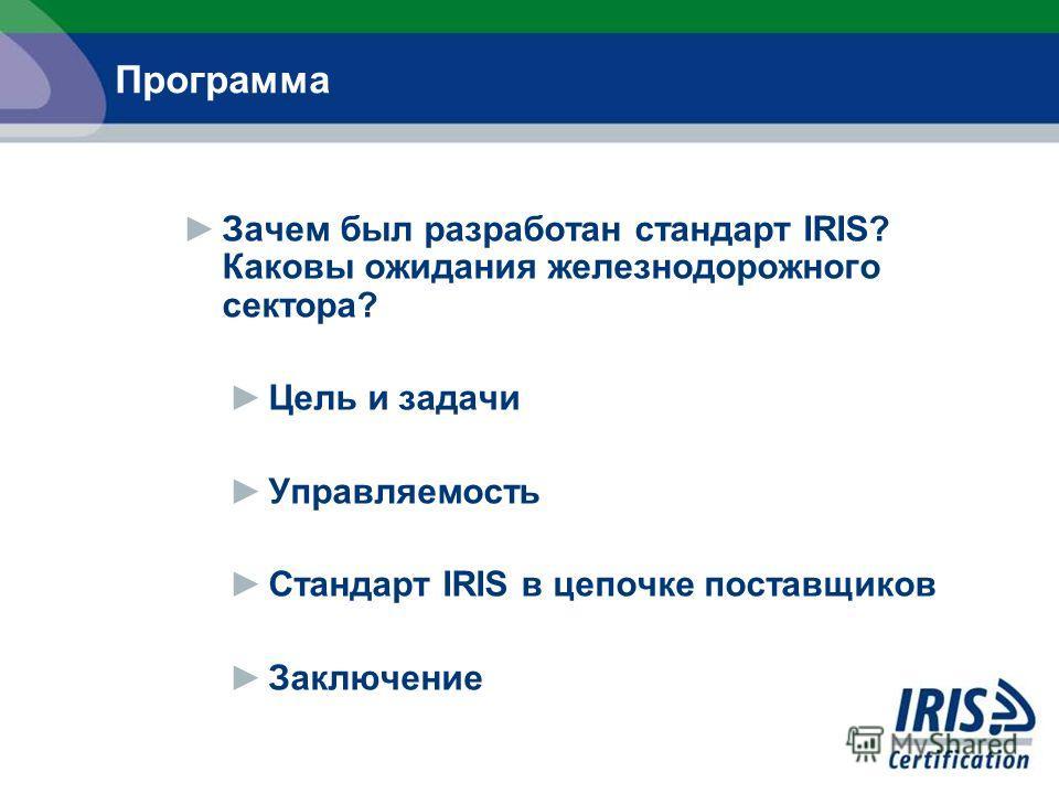Зачем был разработан стандарт IRIS? Каковы ожидания железнодорожного сектора? Цель и задачи Управляемость Стандарт IRIS в цепочке поставщиков Заключение Программа