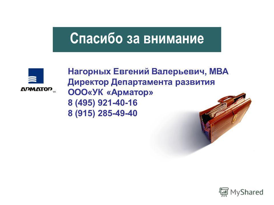 Спасибо за внимание Нагорных Евгений Валерьевич, MBA Директор Департамента развития ООО«УК «Арматор» 8 (495) 921-40-16 8 (915) 285-49-40