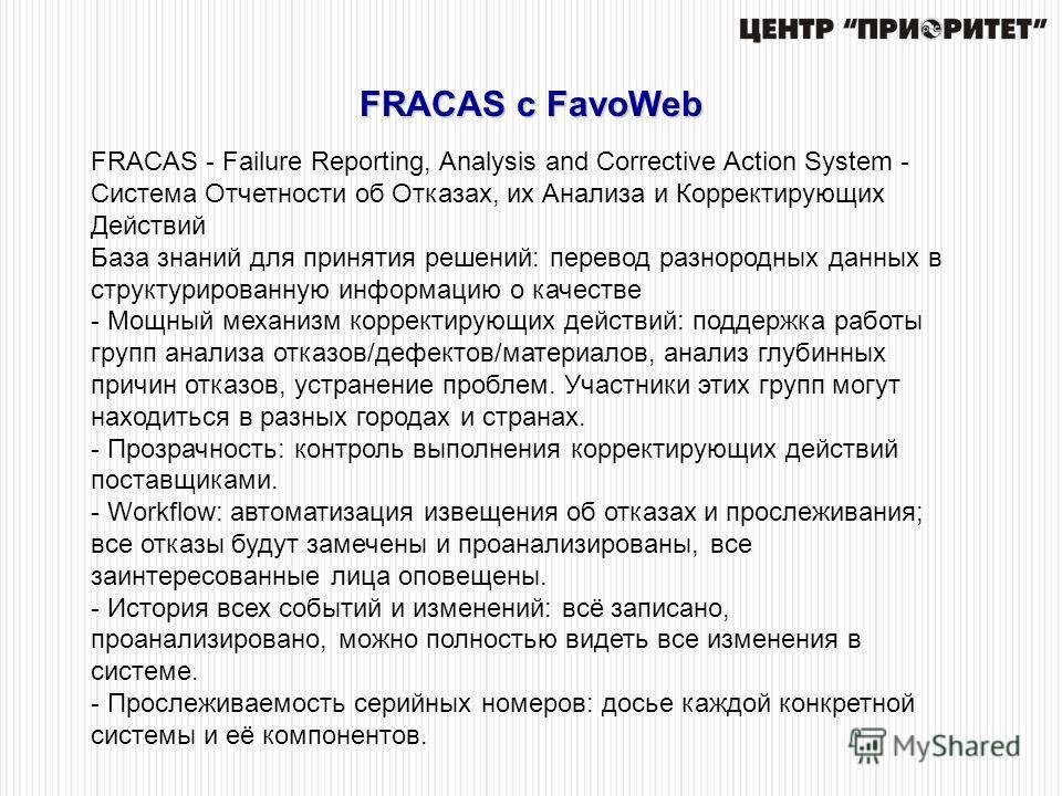 FRACAS с FavoWeb FRACAS - Failure Reporting, Analysis and Corrective Action System - Система Отчетности об Отказах, их Анализа и Корректирующих Действий База знаний для принятия решений: перевод разнородных данных в структурированную информацию о кач