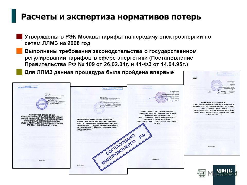Утверждены в РЭК Москвы тарифы на передачу электроэнергии по сетям ЛЛМЗ на 2008 год Выполнены требования законодательства о государственном регулировании тарифов в сфере энергетики (Постановление Правительства РФ 109 от 26.02.04г. и 41-ФЗ от 14.04.95