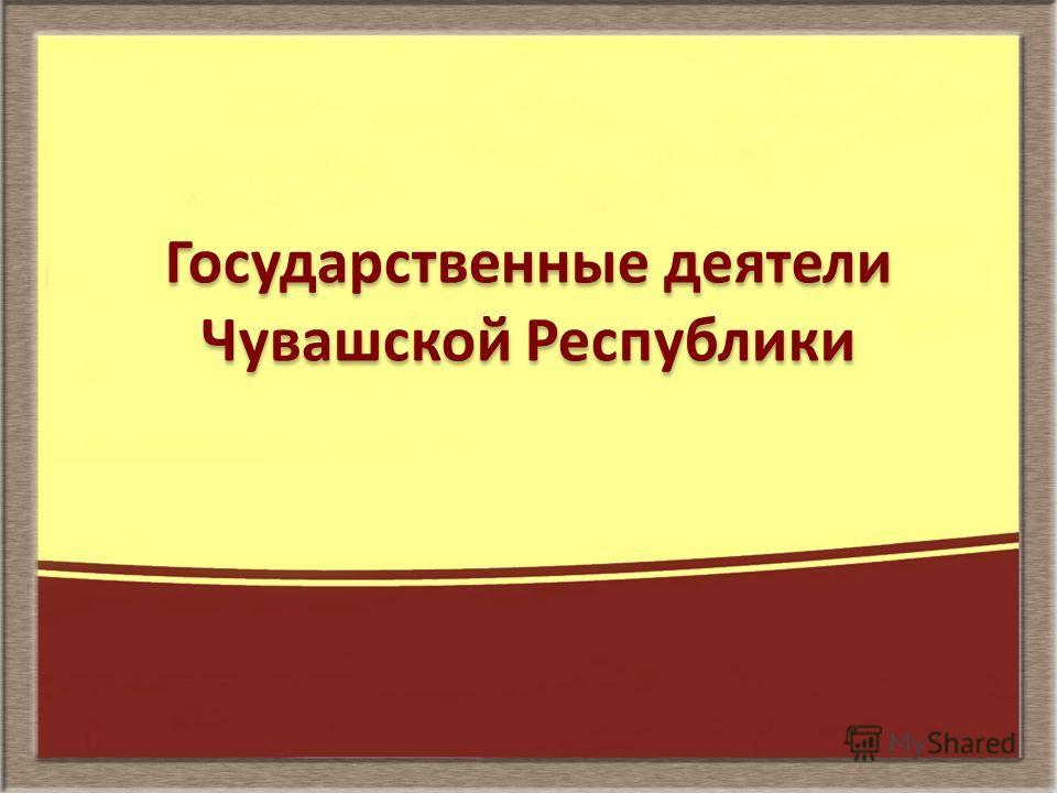Государственные деятели Чувашской Республики