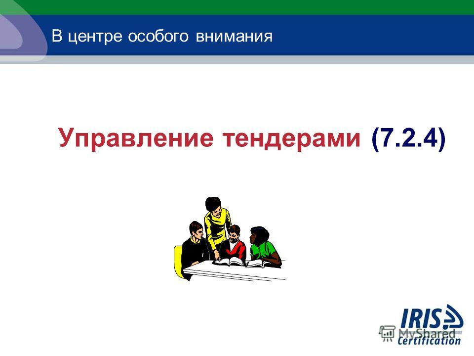 Управление тендерами (7.2.4) В центре особого внимания