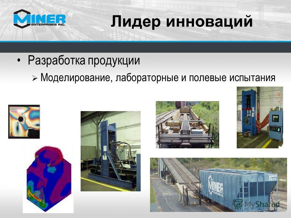 Лидер инноваций Разработка продукции Моделирование, лабораторные и полевые испытания