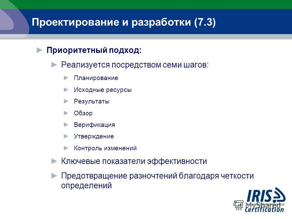 Приоритетный подход: Реализуется посредством семи шагов: Планирование Исходные ресурсы Результаты Обзор Верификация Утверждение Контроль изменений Ключевые показатели эффективности Предотвращение разночтений благодаря четкости определений Проектирова