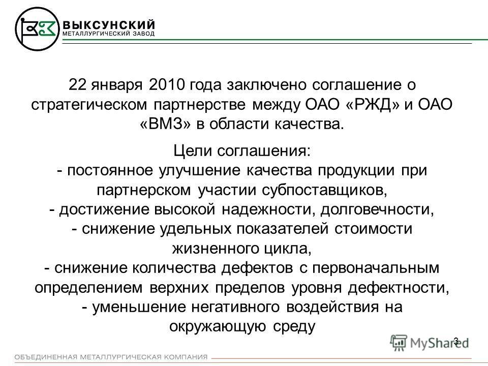 3 22 января 2010 года заключено соглашение о стратегическом партнерстве между ОАО «РЖД» и ОАО «ВМЗ» в области качества. Цели соглашения: - постоянное улучшение качества продукции при партнерском участии субпоставщиков, - достижение высокой надежности