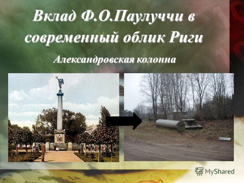 Вклад Ф.О.Паулуччи в современный облик Риги Александровская колонна