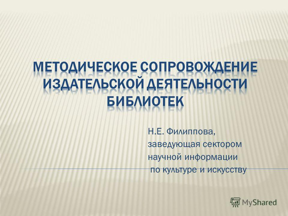 Н.Е. Филиппова, заведующая сектором научной информации по культуре и искусству