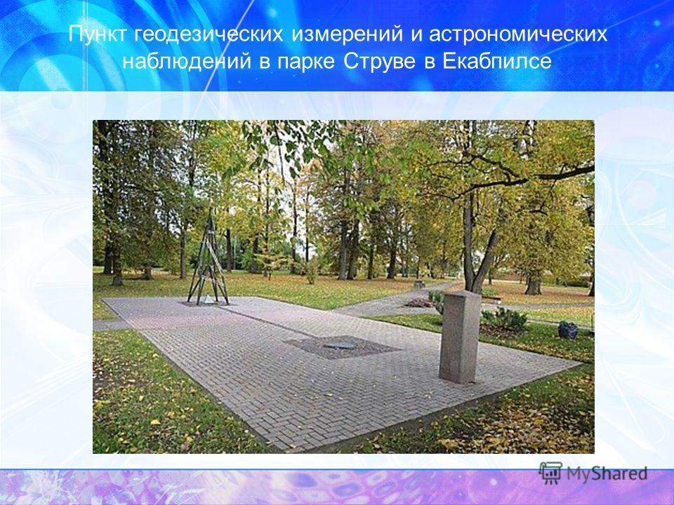 Пункт геодезических измерений и астрономических наблюдений в парке Струве в Екабпилсе
