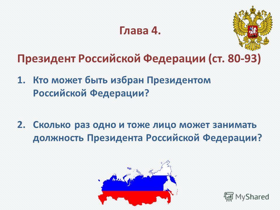 Сколько президентов в российской федерации