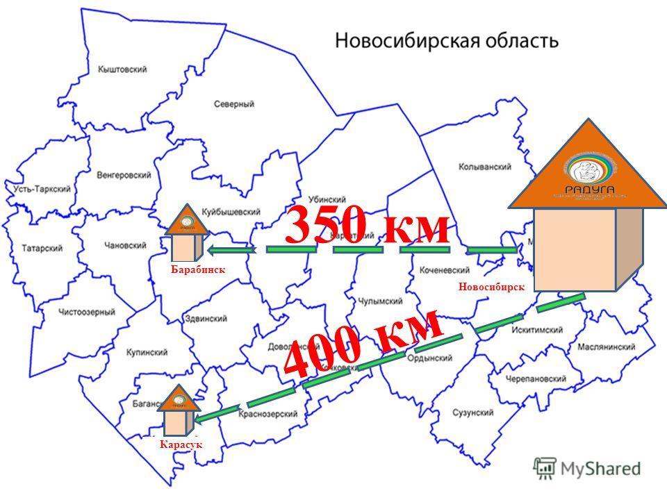 350 км 400 км Барабинск Карасук Новосибирск
