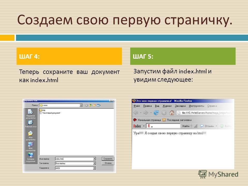 Создаем свою первую страничку. Теперь сохраните ваш документ как index.html ШАГ 4: ШАГ 5: Запустим файл index.html и увидим следующее :