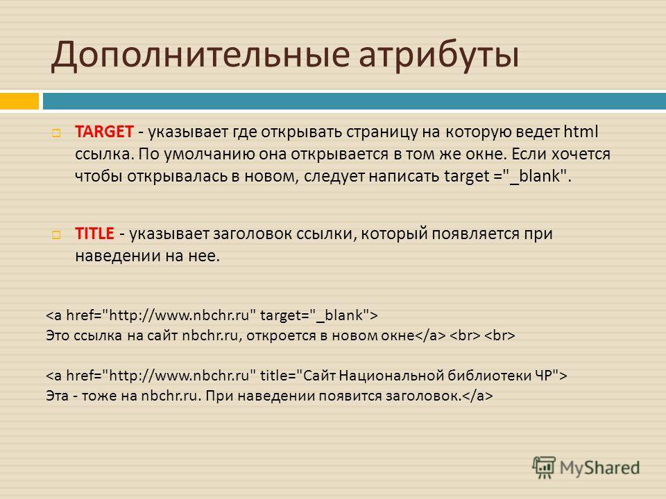 Дополнительные атрибуты TARGET - указывает где открывать страницу на которую ведет html ссылка. По умолчанию она открывается в том же окне. Если хочется чтобы открывалась в новом, следует написать target =