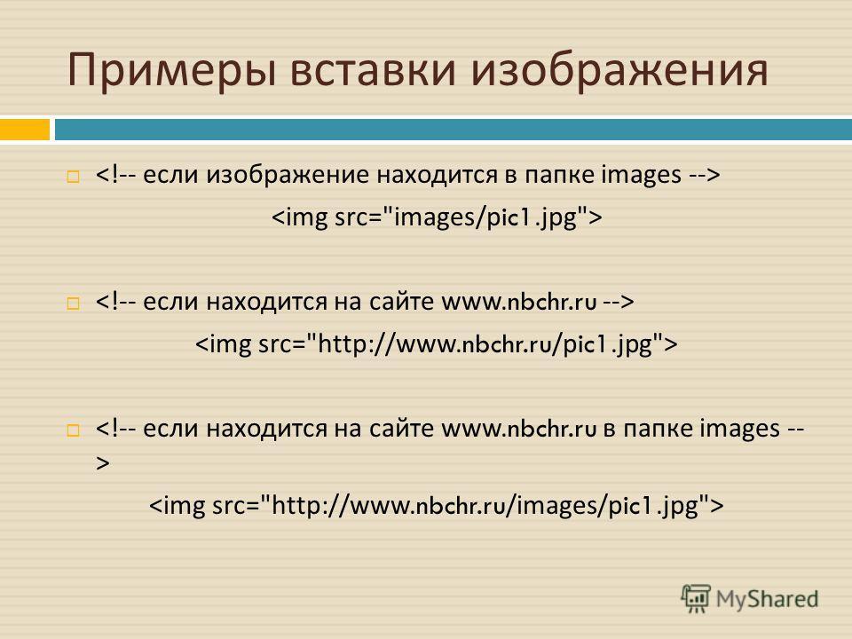 Примеры вставки изображения