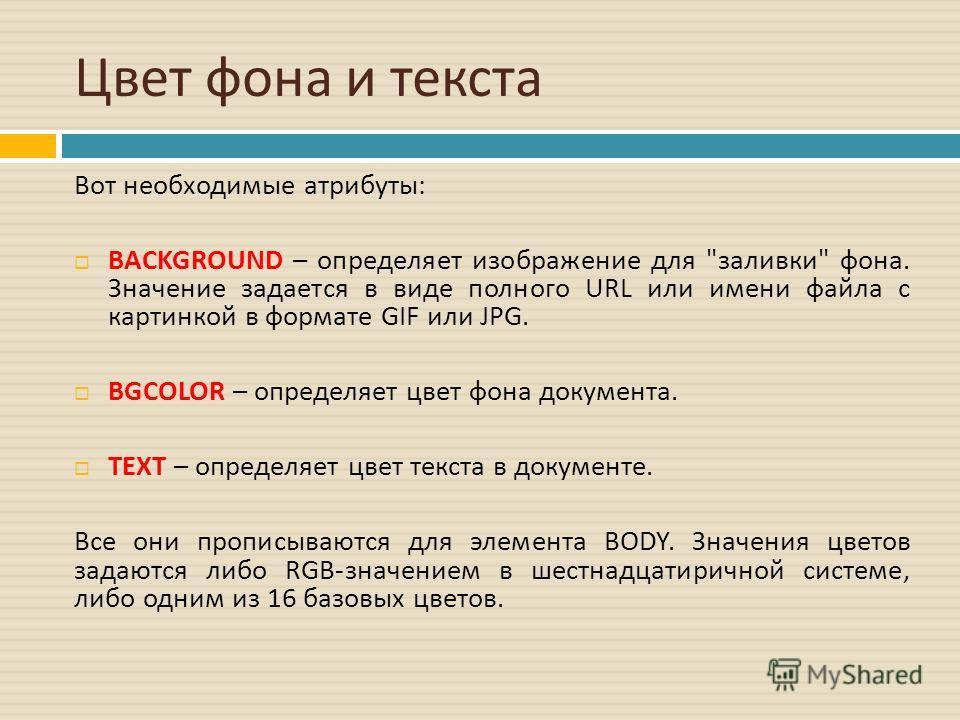 Цвет фона и текста Вот необходимые атрибуты : BACKGROUND – определяет изображение для