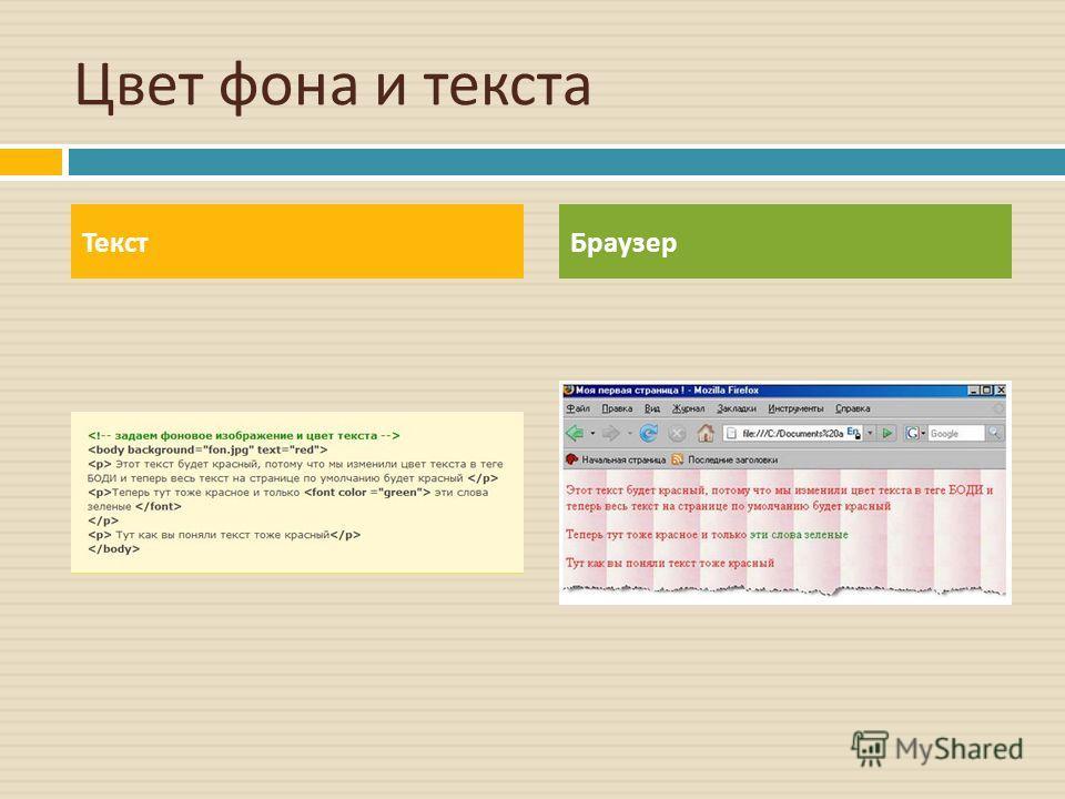 Цвет фона и текста ТекстБраузер