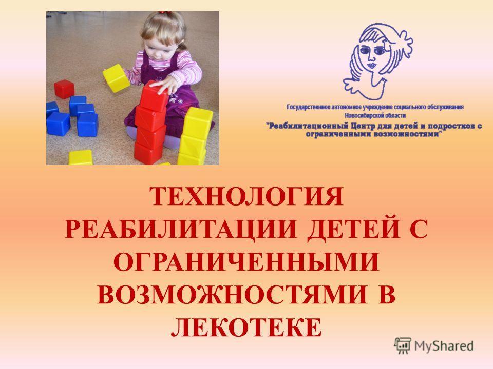 ТЕХНОЛОГИЯ РЕАБИЛИТАЦИИ ДЕТЕЙ С ОГРАНИЧЕННЫМИ ВОЗМОЖНОСТЯМИ В ЛЕКОТЕКЕ