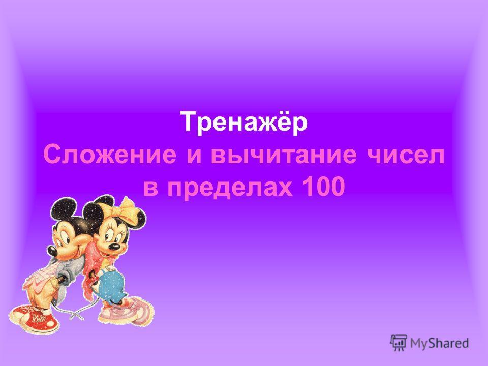 Тренажёр Сложение и вычитание чисел в пределах 100