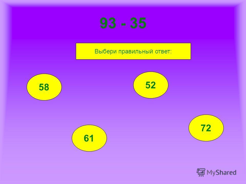 93 - 35 58 61 52 72 Выбери правильный ответ: