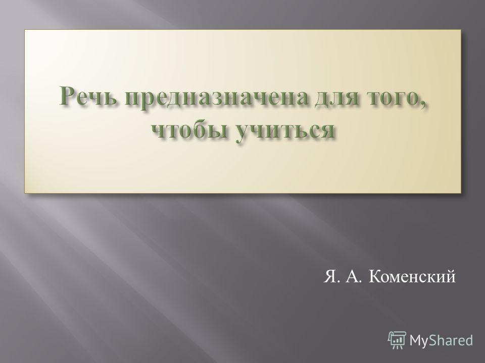 Я. А. Коменский