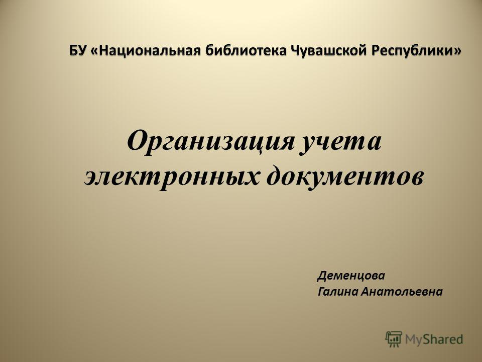 Организация учета электронных документов Деменцова Галина Анатольевна