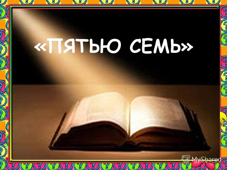 «ПЯТЬЮ СЕМЬ»