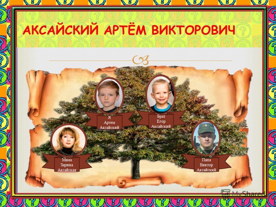 АКСАЙСКИЙ АРТЁМ ВИКТОРОВИЧ