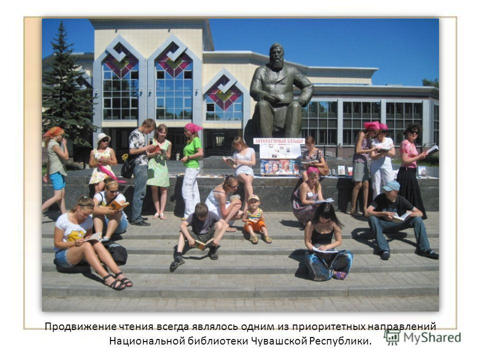 Продвижение чтения всегда являлось одним из приоритетных направлений Национальной библиотеки Чувашской Республики.