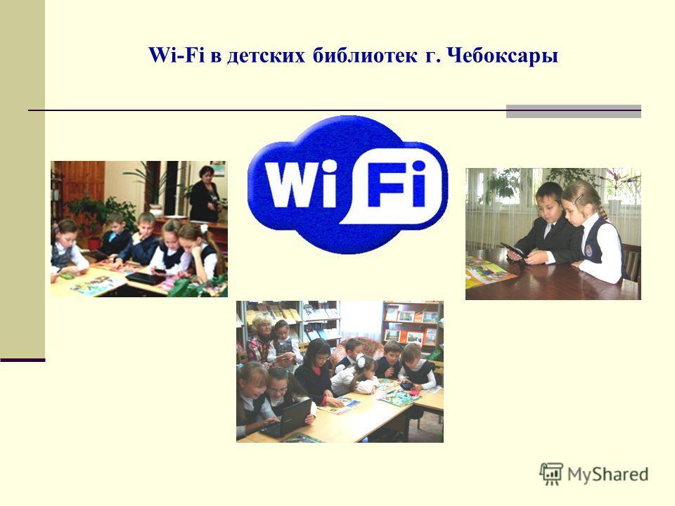 Wi-Fi в детских библиотек г. Чебоксары