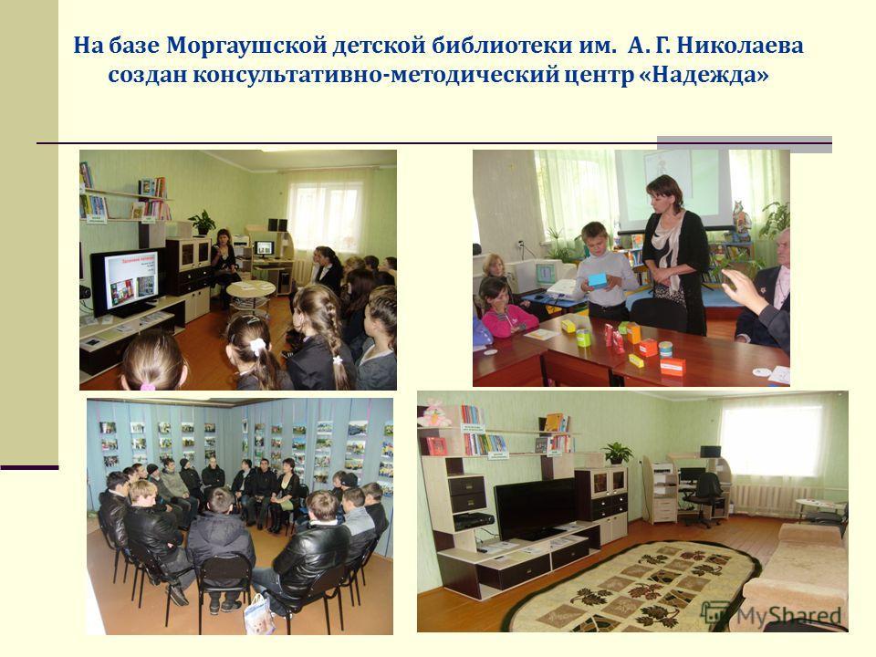 На базе Моргаушской детской библиотеки им. А. Г. Николаева создан консультативно-методический центр «Надежда»