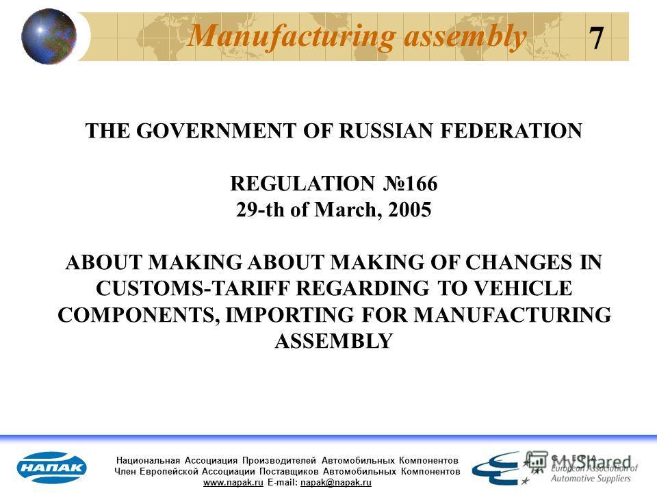 Национальная Ассоциация Производителей Автомобильных Компонентов Член Европейской Ассоциации Поставщиков Автомобильных Компонентов www.napak.ru E-mail: napak@napak.ru Manufacturing assembly THE GOVERNMENT OF RUSSIAN FEDERATION REGULATION 166 29-th of